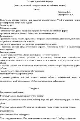 На пути к успешной карьере  (интегрированный урок русского и английского языков)                                                            9 класс