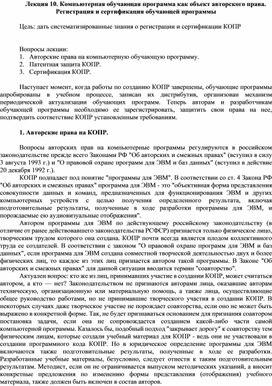 Лекция 10. Компьютерная обучающая программа как объект авторского права. Регистрация и сертификация обучающей программы