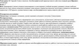 Урок  М. Горький. Автобиографический характер повести «Детство» (первый урок) 7 кл.
