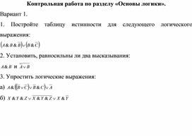 Контрольная работа по разделу «Основы логики» В1.doc