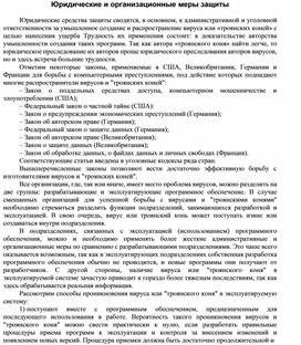 Юридические и организационные меры защиты.docx