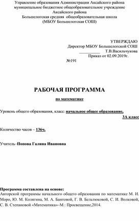"""Рабочая программа по математике для 3 класса """"Школа России"""""""