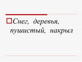 """Презентация к уроку русского языка  во 2 классе на тему: """"Слово и его  лексическое значение"""""""