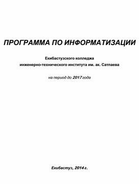 Программа информатизации ЕКИТИ