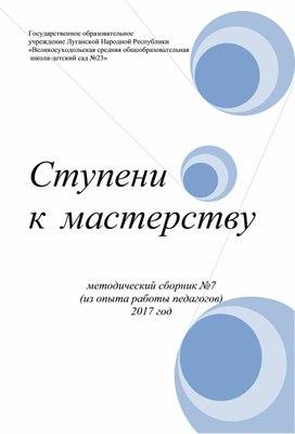 """Методический сборник """"Ступени к мастерству"""""""