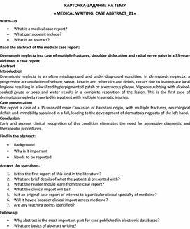 Карточка-задание по английскому языку на тему «MEDICAL WRITING: CASE ABSTRACT_21»