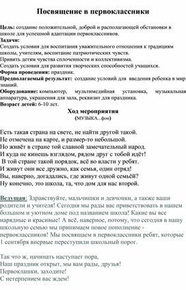 """Праздник в начальной школе """"Посвящение в первоклассники"""""""