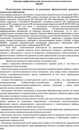 Описание профессиональной деятельности педагога-психолога МБДОУ
