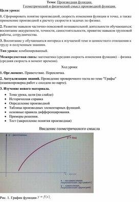 Производная функции.  Геометрический и физический смысл производной функции.