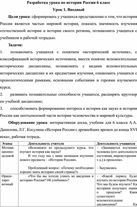 Конспект урока по истории России с древнейших времён до конца ХVI века (6 класс): Урок вводный