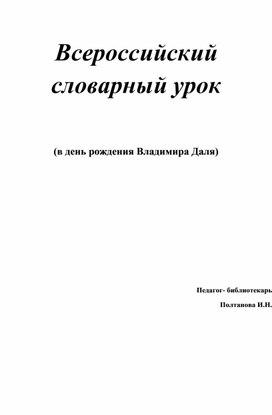 Конспект и презентация к словарному уроку«Русской речи Государь по прозванию Словарь» (4 класс)
