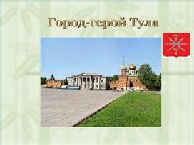 """Презентация по окружающему миру о городах-героях """"Тула"""""""