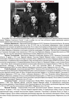 """Конспект внеурочного занятия """"Маршалы Советского союза"""""""