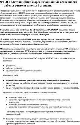 ФГОС: Методические и организационные особенности работы учителя школы 1 ступени.