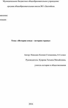 """Исследовательская работа """"История семьи - история страны"""""""