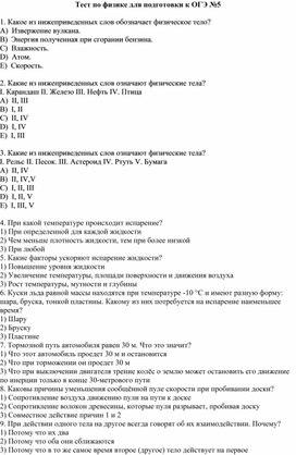 Тест по физике для подготовки к ОГЭ №5