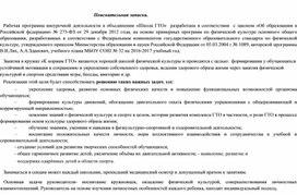 """Рабочая прграмма внеурочной деятельности """"Школа ГТО"""""""