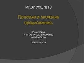 Технологическая карта урока по русскому языку 4 класс ФГОС.  Тема урока: Как отличить простое предложение  от  сложного.