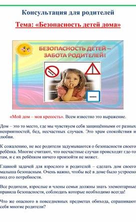 Консультация для родителей Тема: «Безопасность детей дома»