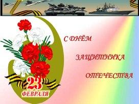 БЕСЕДА и викторина  «День защитника Отечества»» Чечельницкая Татьяна Михайловна