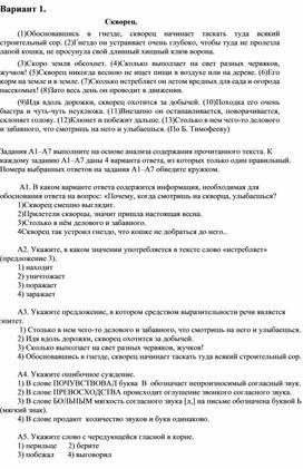 Тест по русскому языку для 6 класса в формате ОГЭ, 1 вариант