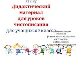 Дидактический материал к урокам русского языка