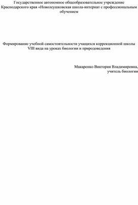 Формирование учебной самостоятельности учащихся коррекционной школы VIII вида