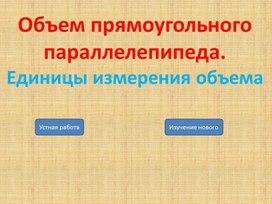 """Презентация по теме """"Прямоугольный параллелепипед"""""""