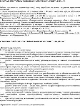 """Разработка """"Рабочая программа по родному (русскому) языку для 1 класса"""""""