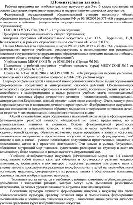 """Рабочая программа по ИЗО 3 класс к УМК """"Школа 2100"""""""