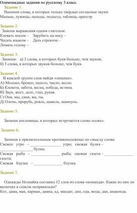 Олимпиадные задания по русскому 3 класс
