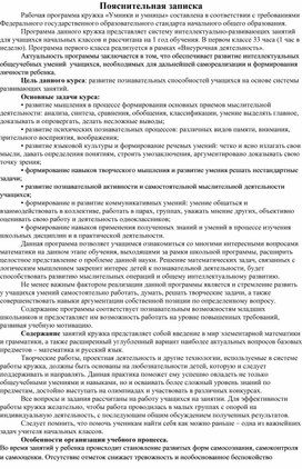 """Рабочая программа кружка """"Умники и умницы"""" для 1 класса"""