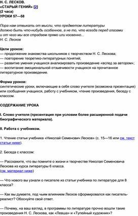 Н. С. ЛЕСКОВ.  «СТАРЫЙ ГЕНИЙ»