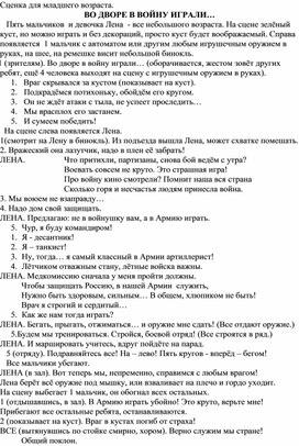 """Сценка к 23 февраля """"Во дворе войну играли"""""""