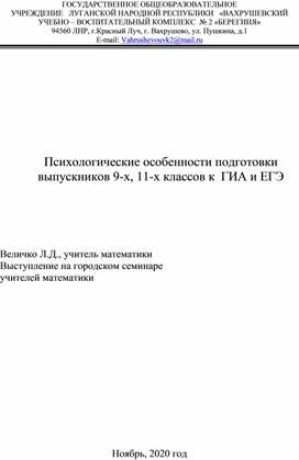 Психологическая подготовка выпускников к ГИА и ЕГЭ. Выступление на городском семинаре учителей математики.