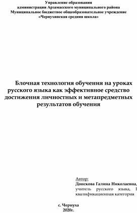 Блочная технология обучения на уроках русского языка как эффективное средство достижения личностных и метапредметных результатов обучения
