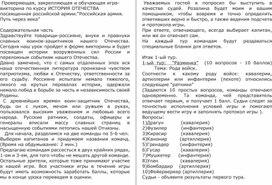 """Викторина """"Российская армия"""""""