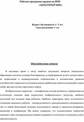 Rabochaya_programma_kruzhka_po_IZO_-_Krasochny_mir_-_srednyaya_gruppa