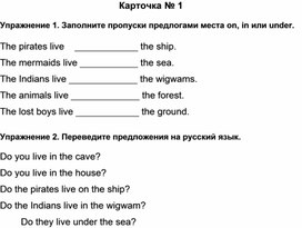 «Do you live in the house?» Карточка-задание.  Кузовлев 2 класс.