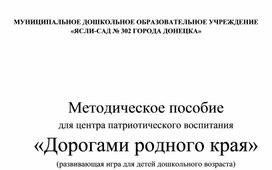 Методическое пособие для центра патриотического воспитания  «Дорогами родного края» (развивающая игра для детей дошкольного возраста)