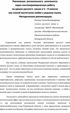 Методические рекомендации по изучению регионального компонента на уроках русского языка в 5-9 классах.