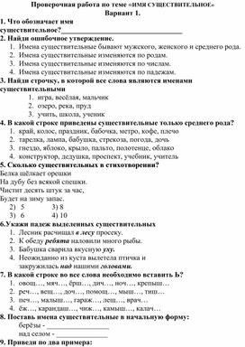 """Тест по теме""""Имя существительное"""" (3класс)"""