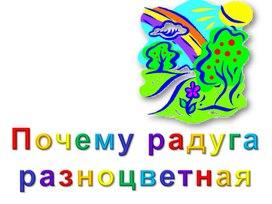 """Презентация на тему """"Почему радуга разноцветная"""""""