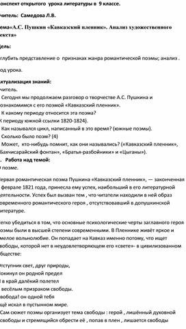 А.С. Пушкин «Кавказский пленник». Анализ художественного текста»