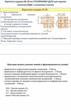Карточка-задание № 18 по СТОЛЯРНОМУ ДЕЛУ для оценки освоения МДК с эталонами ответов