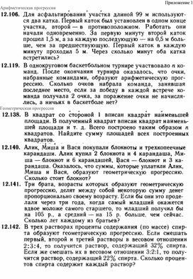 Приложение1_Прогрессии_ТекстовыеЗадачи