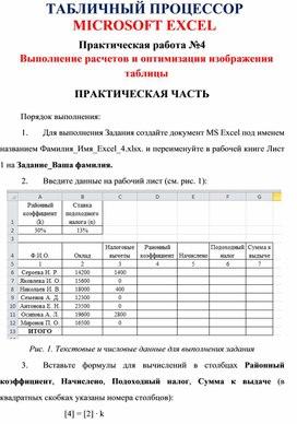"""Практическая работа №4 по дисциплине """"Информатика"""" на тему """"MS Excek: выполнения расчетов и оптимизация изображения таблиц"""""""