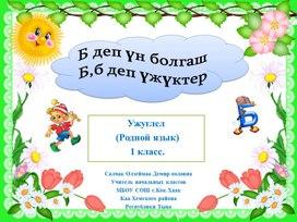 """Презентация по родному языку на тему """"Б деп ун болгаш ужук"""""""