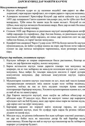 "Урок на тему ""Каучук"" на таджикском языке"