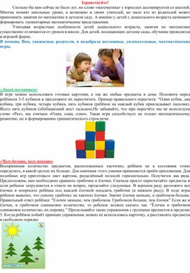 """""""Математические игры для дошкольников"""""""